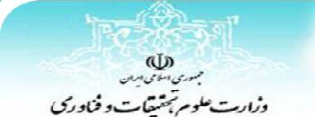 وزارت علوم، تحقیقات و فناوری